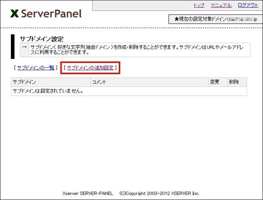 エックスサーバー サブドメイン追加設定