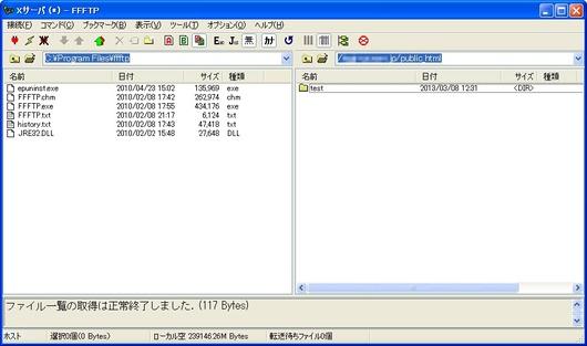 エックスサーバー FTP