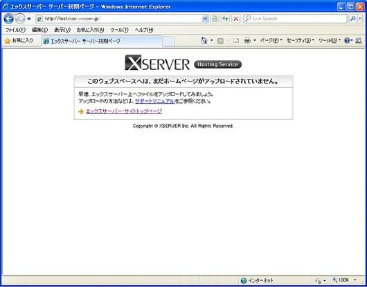 エックスサーバー ブラウザ画面