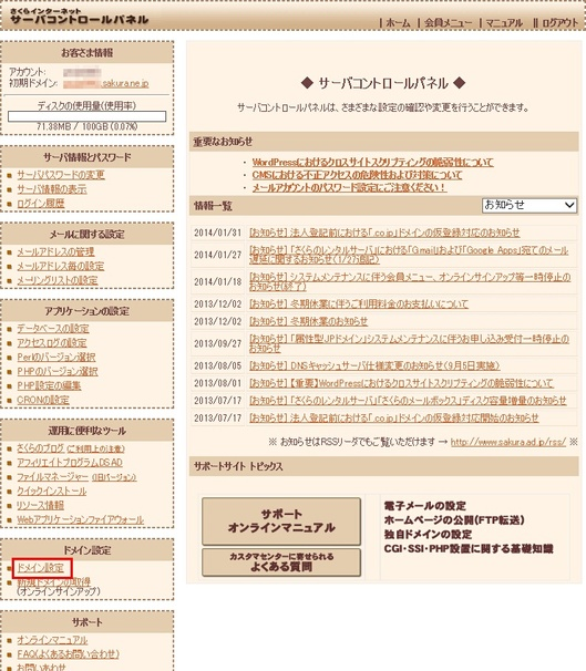 sakura-domain-01.jpg