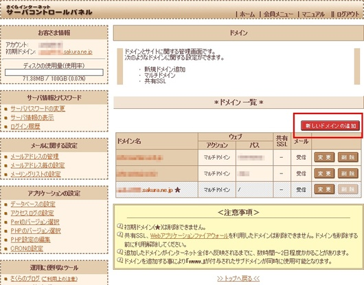 sakura-domain-02.jpg
