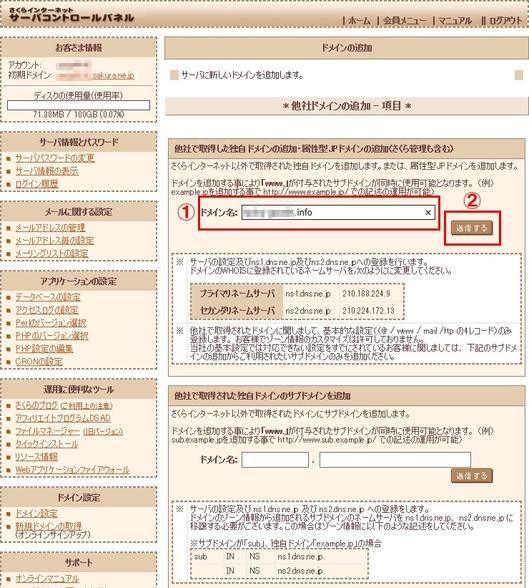 sakura-domain-04.jpg