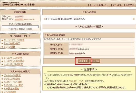 sakura-domain-05.jpg