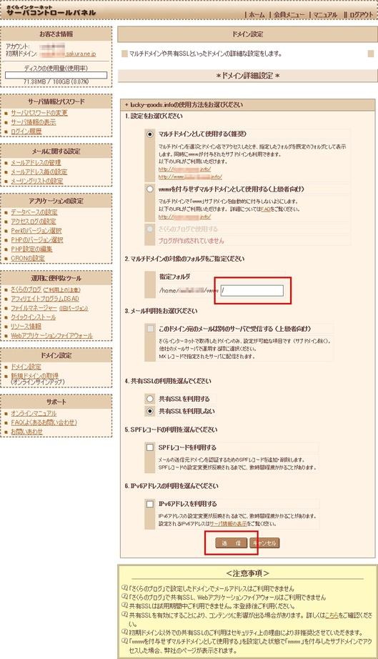 sakura-domain-07.jpg