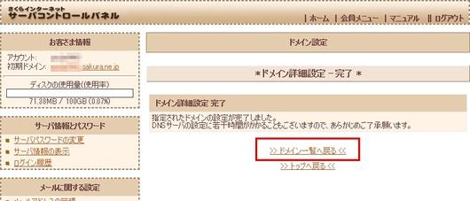 sakura-domain-08.jpg