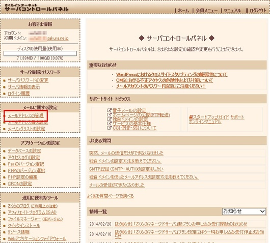 sakura-mail-01.jpg