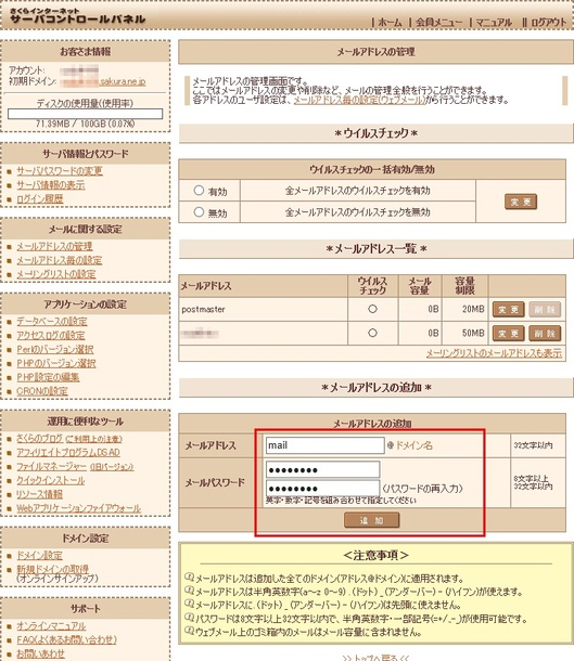 sakura-mail-02.jpg