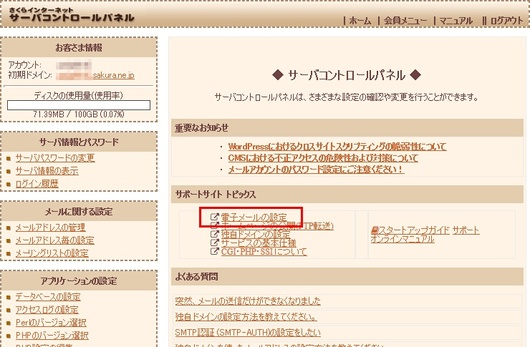 sakura-mail-05.jpg