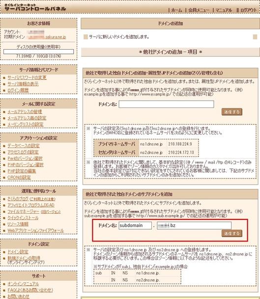 sakura-subdomain-04.jpg