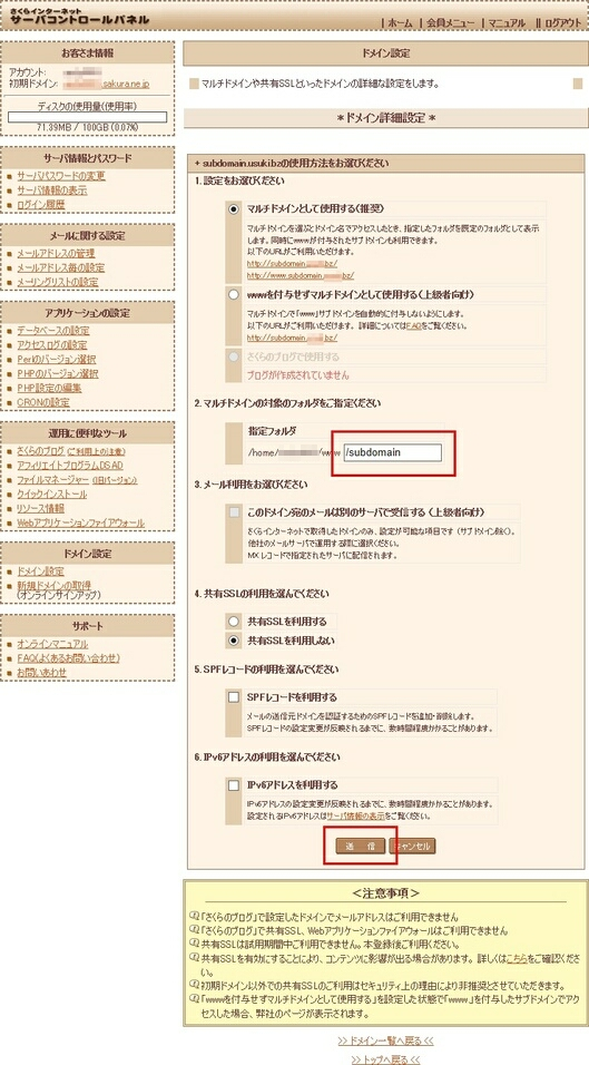 sakura-subdomain-07.jpg