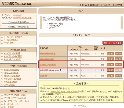 sakura-subdomain-09.jpg