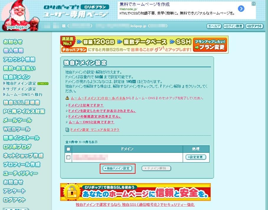 http://domain.hassin.info/img/lolipop-domain-02.jpg