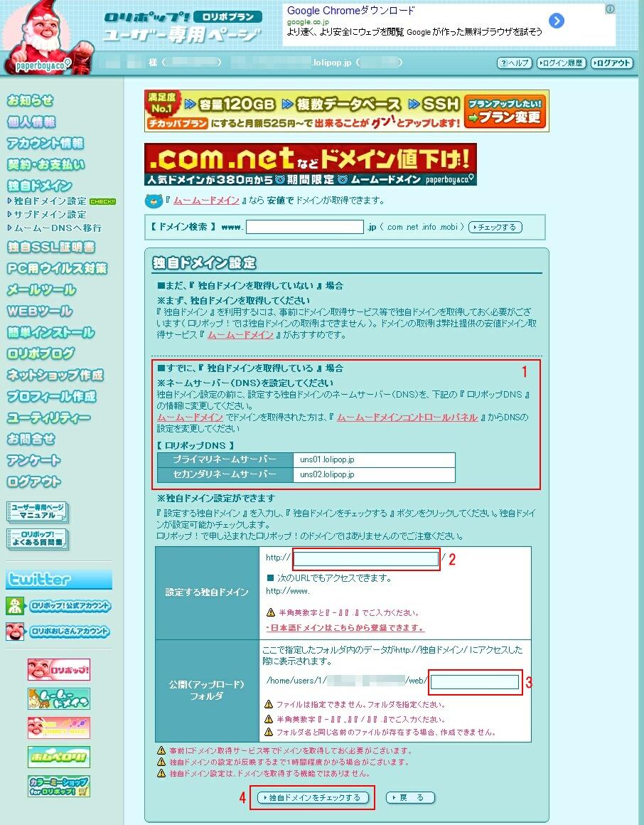 http://domain.hassin.info/img/lolipop-domain-03.jpg