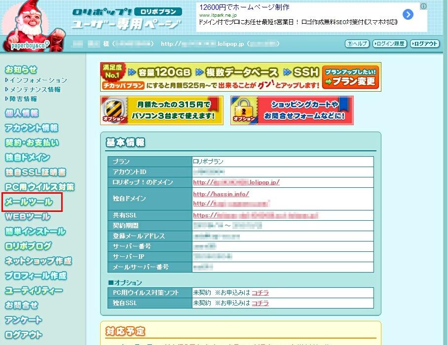 http://domain.hassin.info/img/lolipop-mail-01.jpg