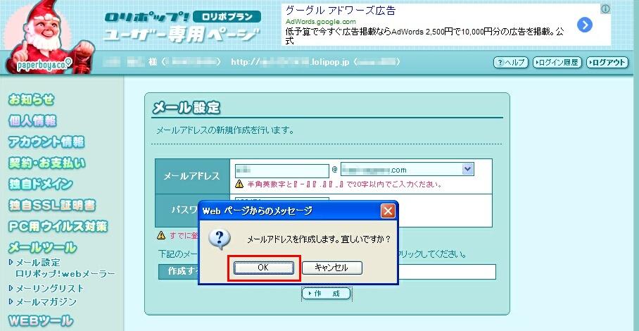 http://domain.hassin.info/img/lolipop-mail-05.jpg