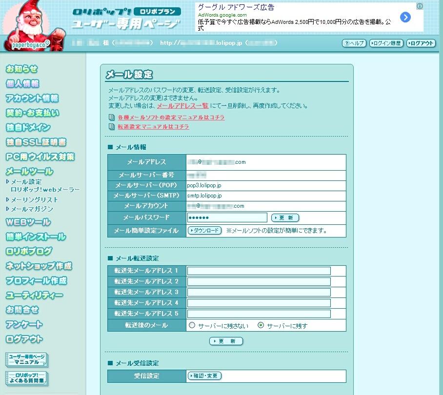 http://domain.hassin.info/img/lolipop-mail-08.jpg