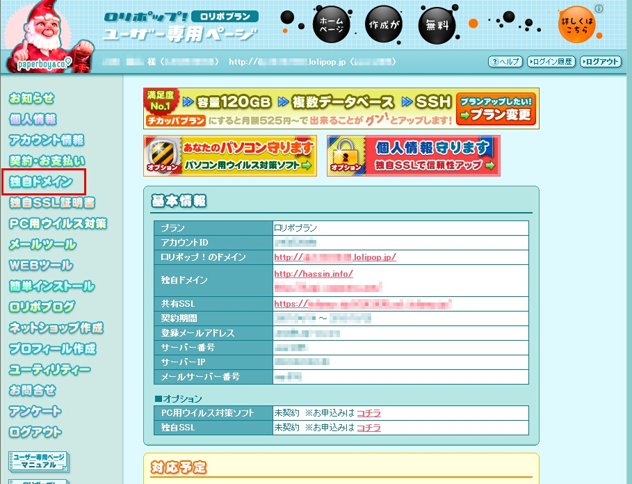 http://domain.hassin.info/img/lolipop-sub-01.jpg