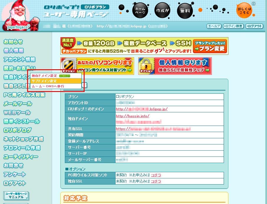 http://domain.hassin.info/img/lolipop-sub-02.jpg