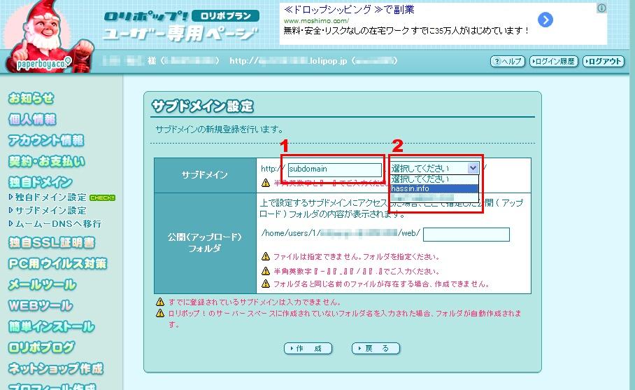 https://domain.hassin.info/img/lolipop-sub-04.jpg