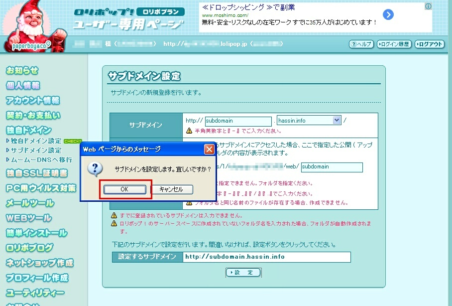 https://domain.hassin.info/img/lolipop-sub-07.jpg