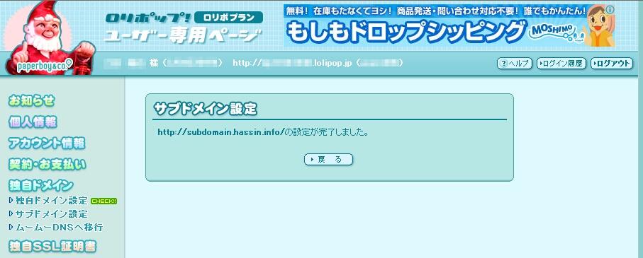 https://domain.hassin.info/img/lolipop-sub-08.jpg