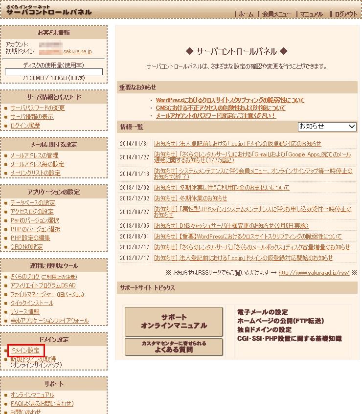 https://domain.hassin.info/img/sakura-domain-01.jpg