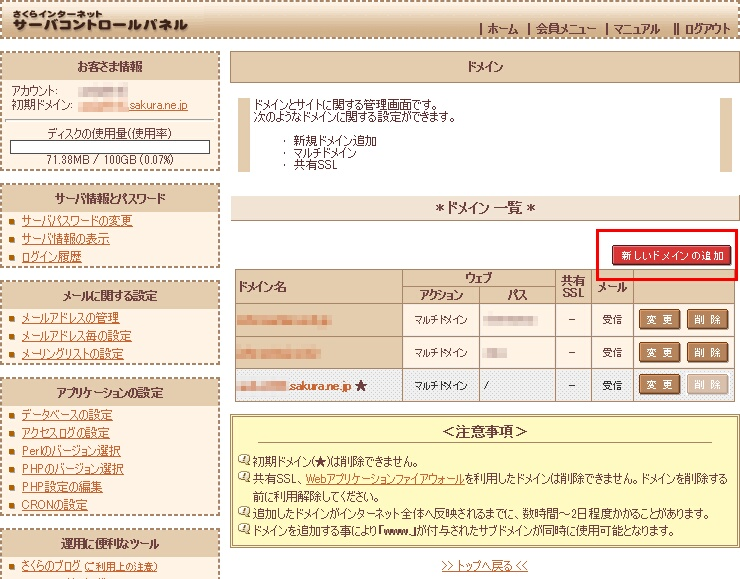 https://domain.hassin.info/img/sakura-domain-02.jpg