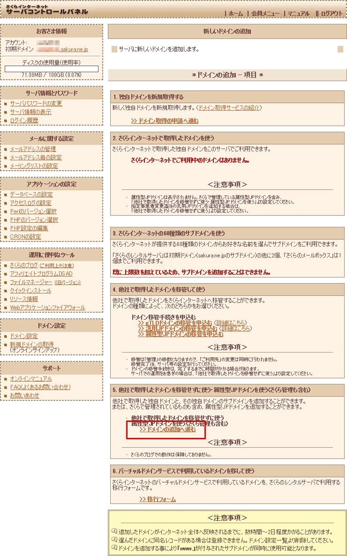 https://domain.hassin.info/img/sakura-domain-03.jpg