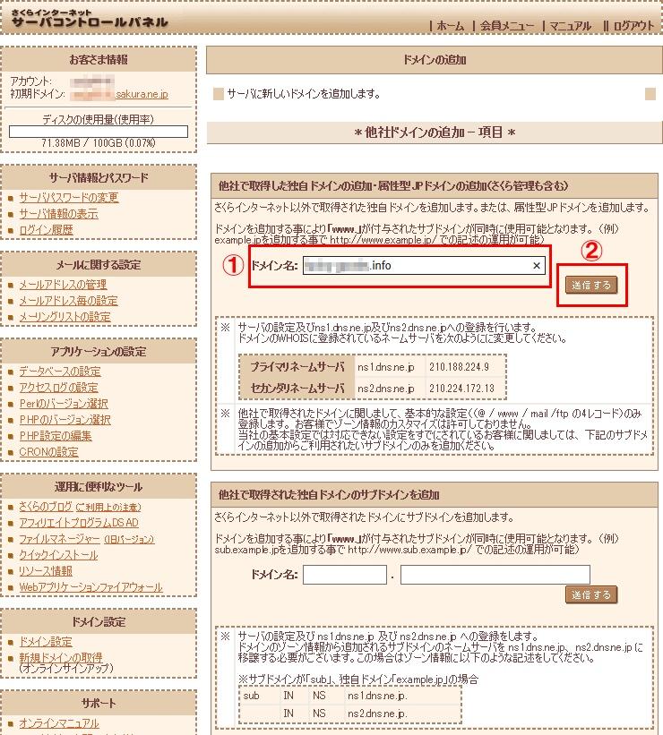 https://domain.hassin.info/img/sakura-domain-04.jpg