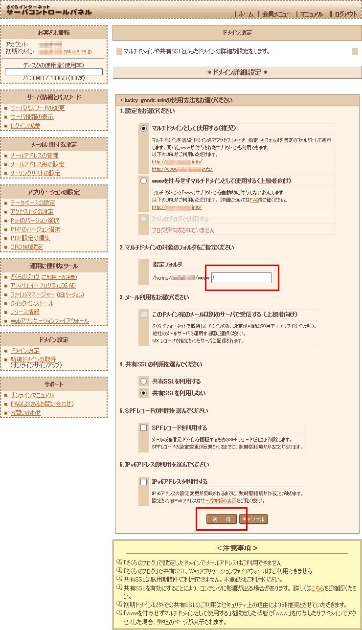 http://domain.hassin.info/img/sakura-domain-07.jpg