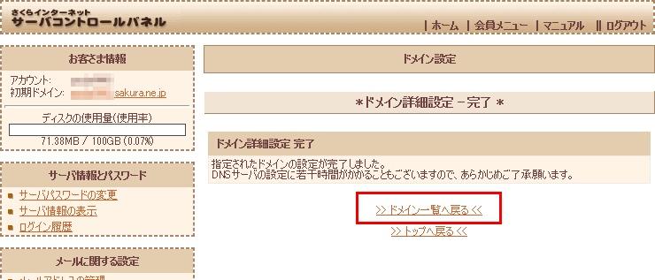 http://domain.hassin.info/img/sakura-domain-08.jpg