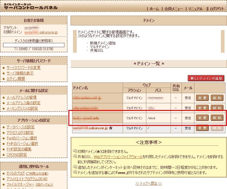 http://domain.hassin.info/img/sakura-domain-09.jpg