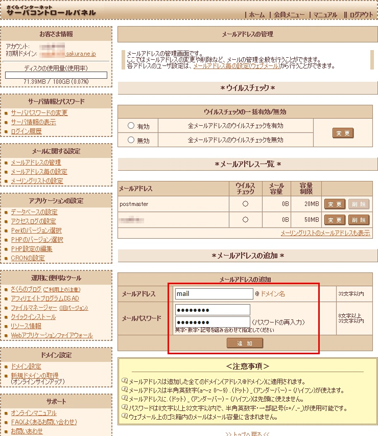 http://domain.hassin.info/img/sakura-mail-02.jpg
