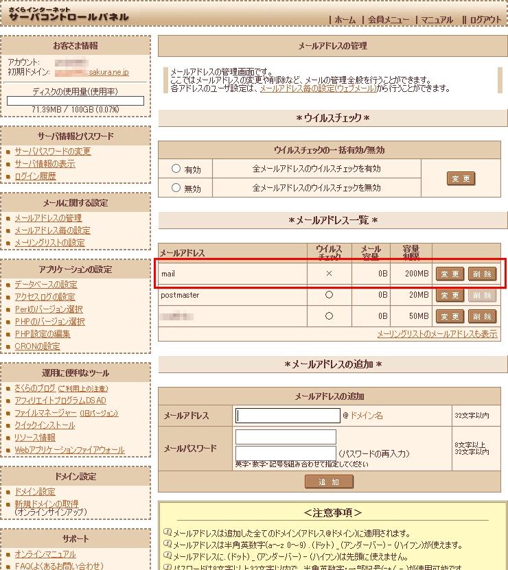 http://domain.hassin.info/img/sakura-mail-03.jpg