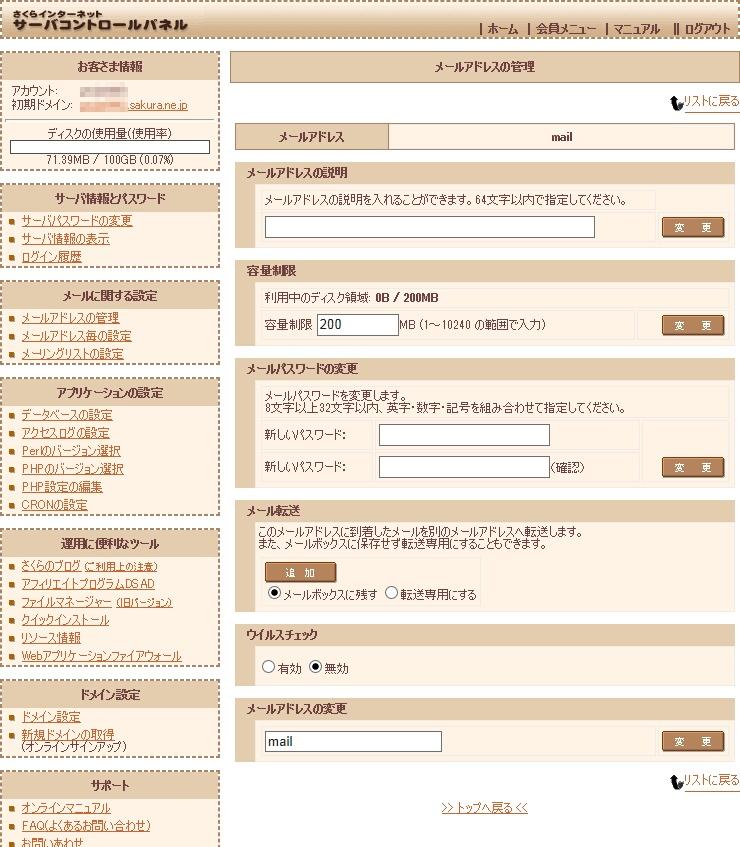 https://domain.hassin.info/img/sakura-mail-04.jpg