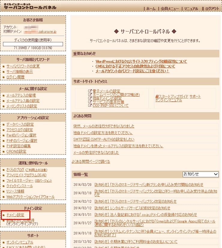 https://domain.hassin.info/img/sakura-subdomain-01.jpg
