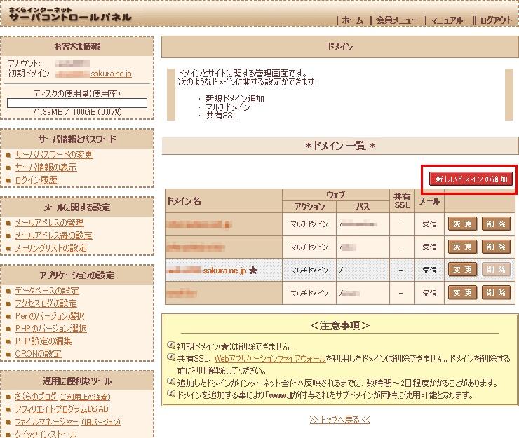https://domain.hassin.info/img/sakura-subdomain-02.jpg