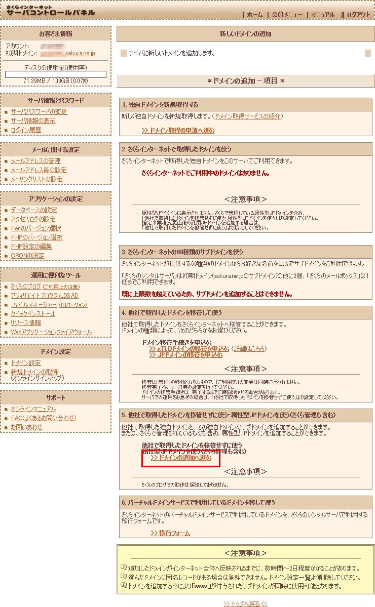 http://domain.hassin.info/img/sakura-subdomain-03.jpg