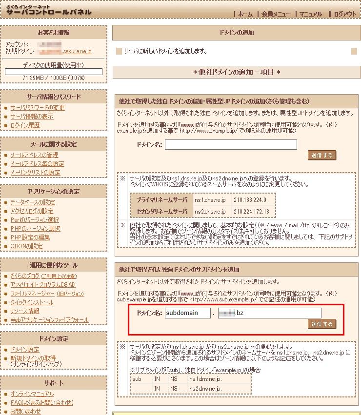 https://domain.hassin.info/img/sakura-subdomain-04.jpg