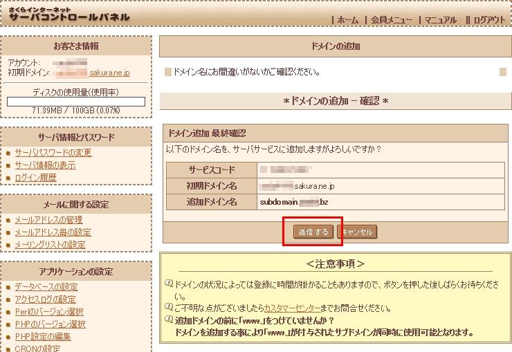 https://domain.hassin.info/img/sakura-subdomain-05.jpg