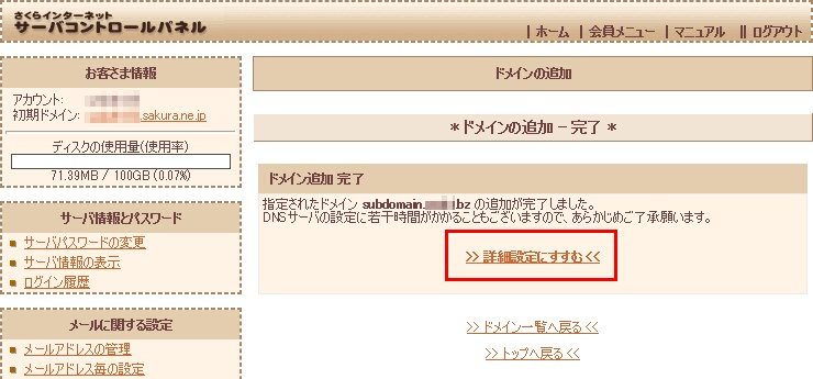 https://domain.hassin.info/img/sakura-subdomain-06.jpg