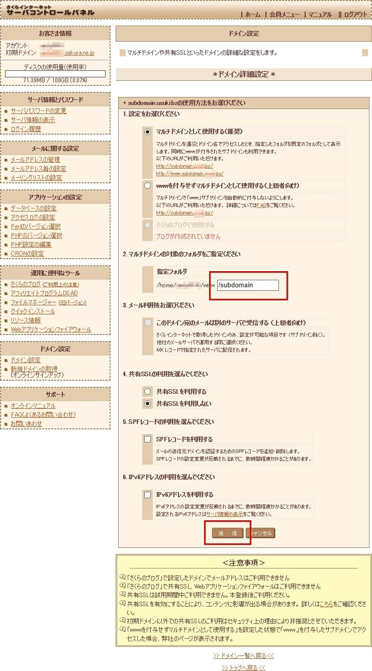http://domain.hassin.info/img/sakura-subdomain-07.jpg