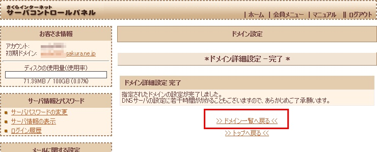 https://domain.hassin.info/img/sakura-subdomain-08.jpg