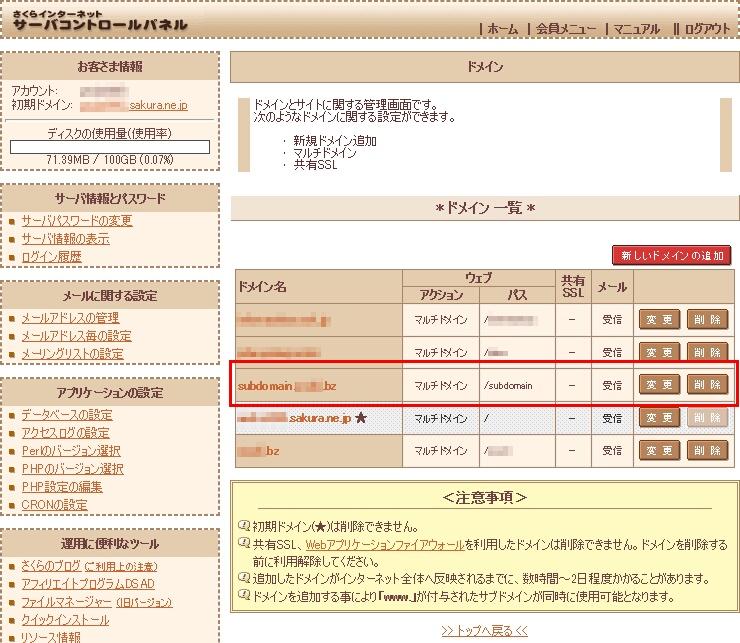 http://domain.hassin.info/img/sakura-subdomain-09.jpg
